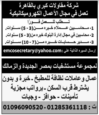 إعلانات وظائف جريدة الوسيط اليوم الاثنين 30/11/2020 5