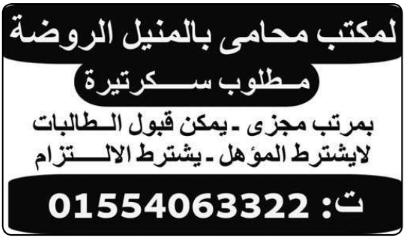 إعلانات وظائف جريدة الوسيط اليوم الجمعة 20/11/2020 6
