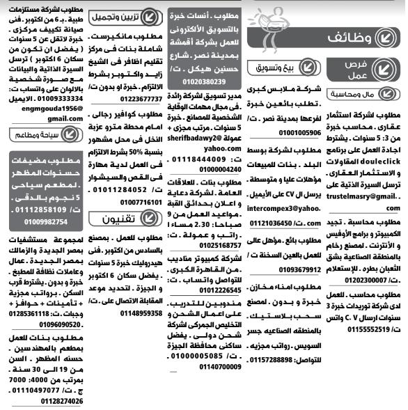 إعلانات وظائف جريدة الوسيط اليوم الاثنين 30/11/2020 6