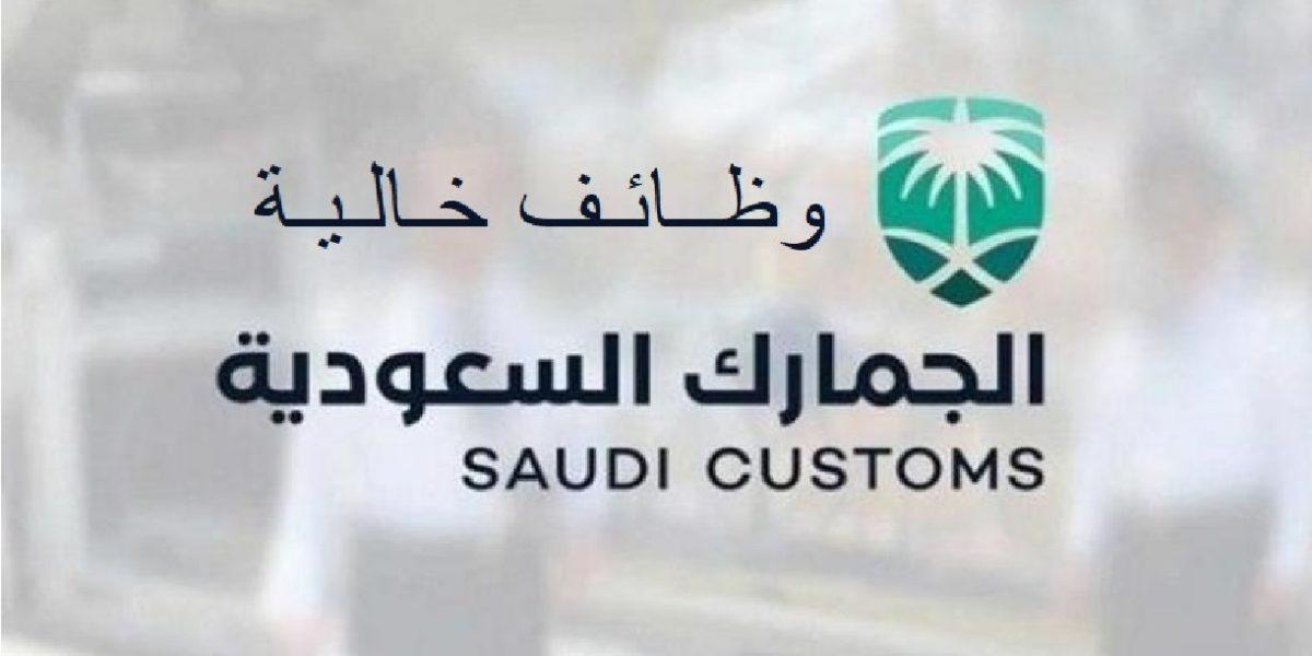 وظائف خالية بهيئة الجمارك السعودية