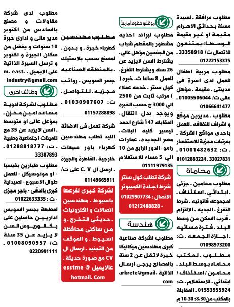 إعلانات وظائف جريدة الوسيط اليوم الاثنين 30/11/2020 7