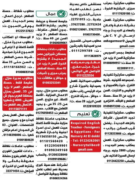 إعلانات وظائف جريدة الوسيط اليوم الاثنين 30/11/2020 8