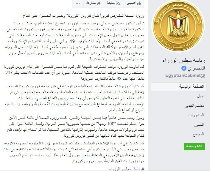 """""""وزيرة الصحة"""" 4 محافظات الأكثر إصابة بفيروس كورونا وآخر تطورات الفيروس في مصر 1"""