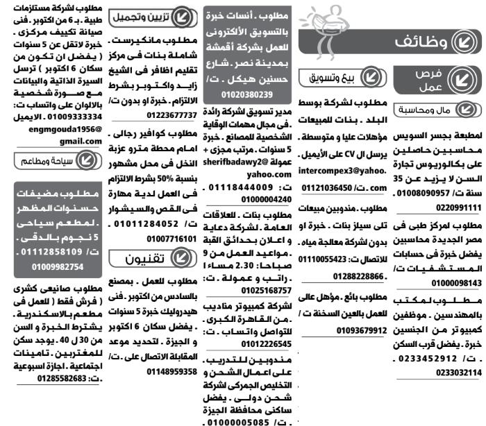 إعلانات وظائف جريدة الوسيط اليوم الجمعة 20/11/2020 8