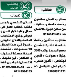 إعلانات وظائف جريدة الوسيط اليوم الاثنين 30/11/2020 9
