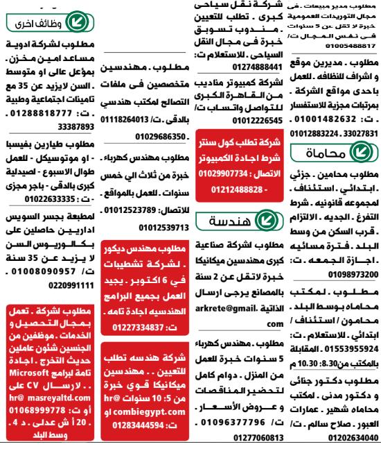 إعلانات وظائف جريدة الوسيط اليوم الجمعة 20/11/2020 9