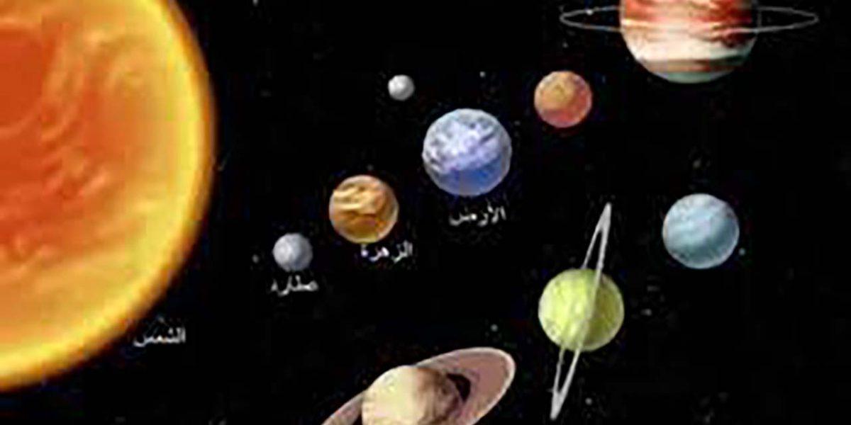 رقصة الكواكب حول الشمس | ظاهرة فلكية غريبة وفريدة