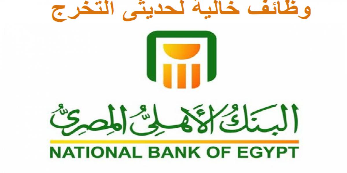 وظائف خالية بالبنك الأهلي المصري لحديثي التخرج