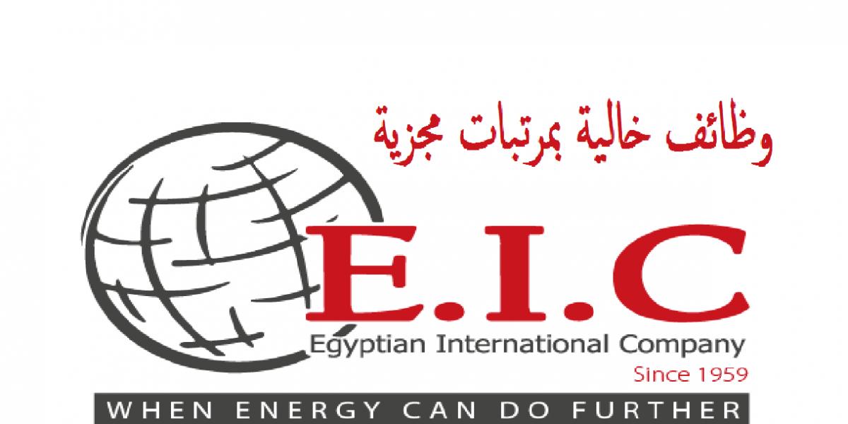 وظائف خالية بالشركة المصرية الدولية للبطاريات براتب 3000 جنية