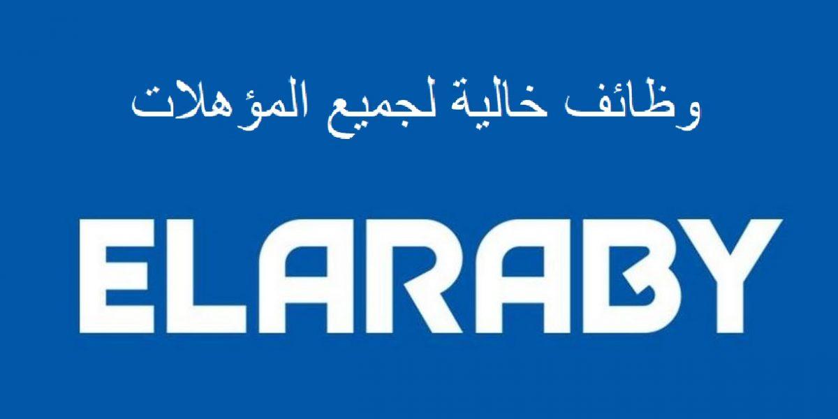 وظائف خالية بمجموعة شركات العربي لجميع المؤهلات