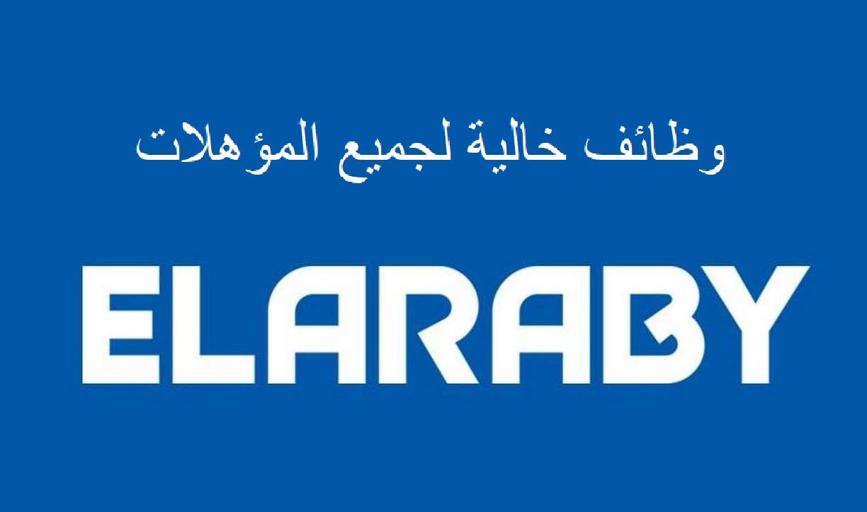براتب 250 جنيه يوميًا| وظائف خالية بشركة العربي للخريجين والطلبة