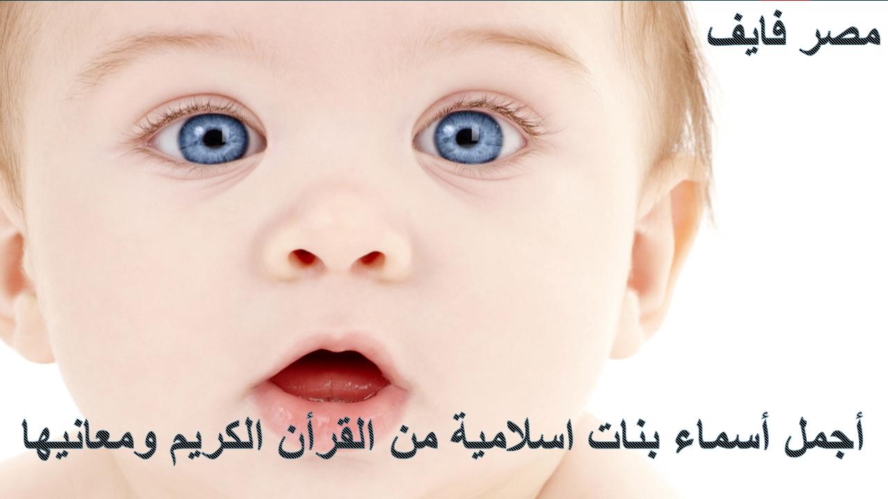 أسماء بنات من القرآن الكريم ومعانيها اجمل اسماء بنات اسلامية 2022
