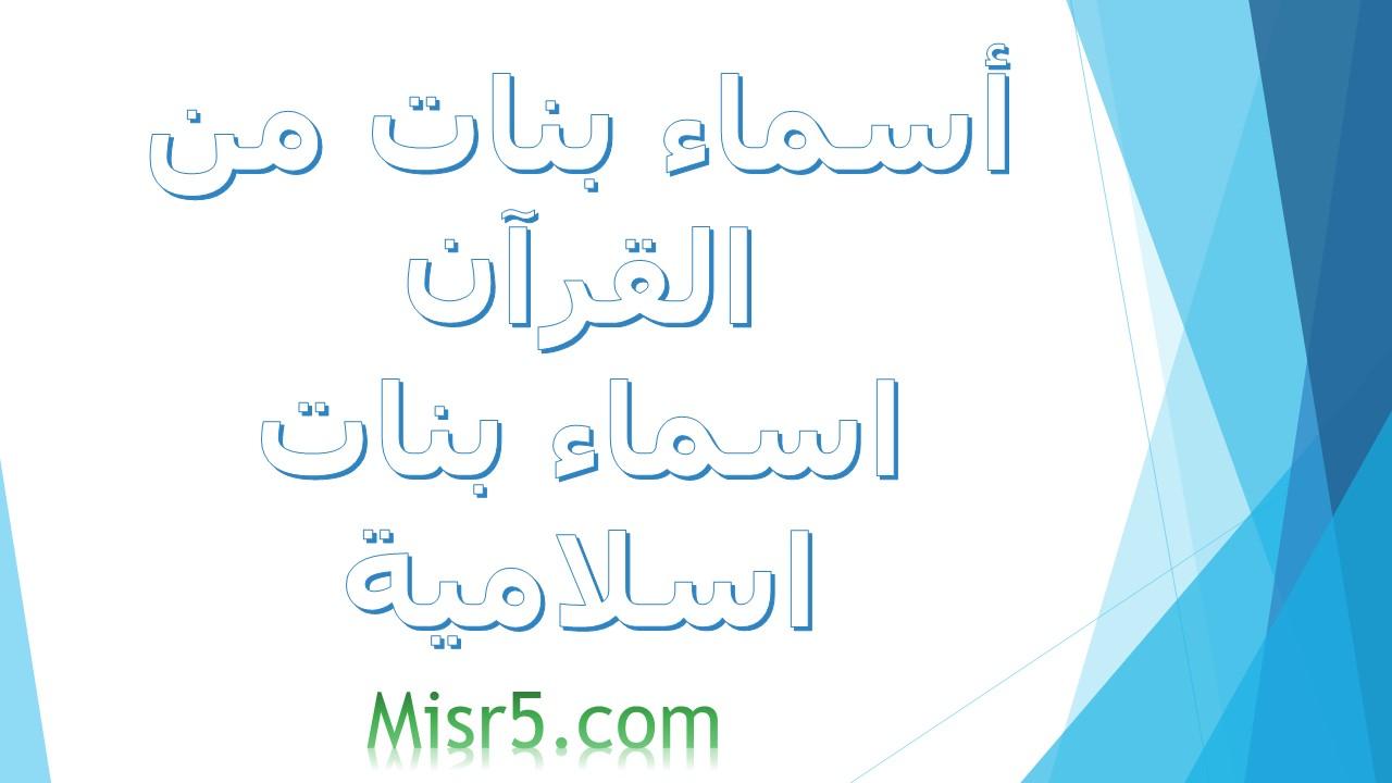 أسماء بنات من القرآن الكريم ومعانيها اجمل اسماء بنات اسلامية 2022 1