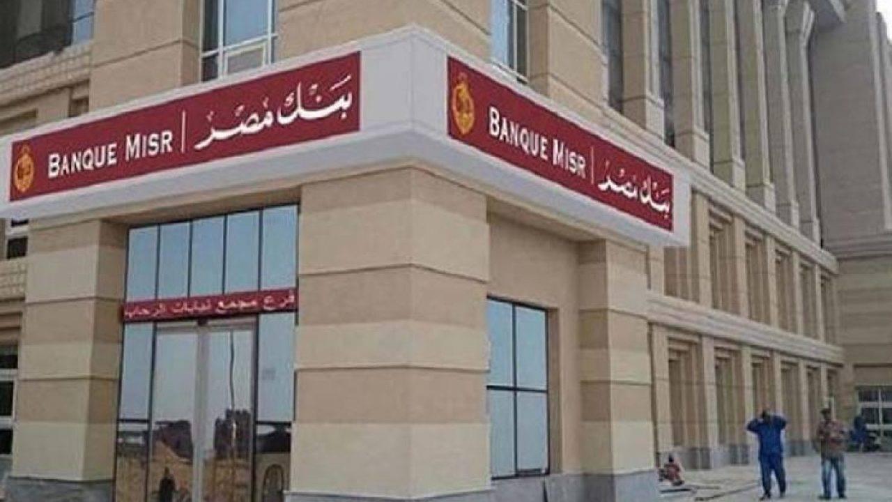 مواعيد عمل بنك مصر وأهم الخدمات المالية التي يقدمها لعملائه