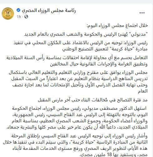 عاجل.. مجلس الوزراء يتخذ قرار جديد بشأن الامتحانات في المدارس والجامعات والتصالح في مخالفات البناء 2
