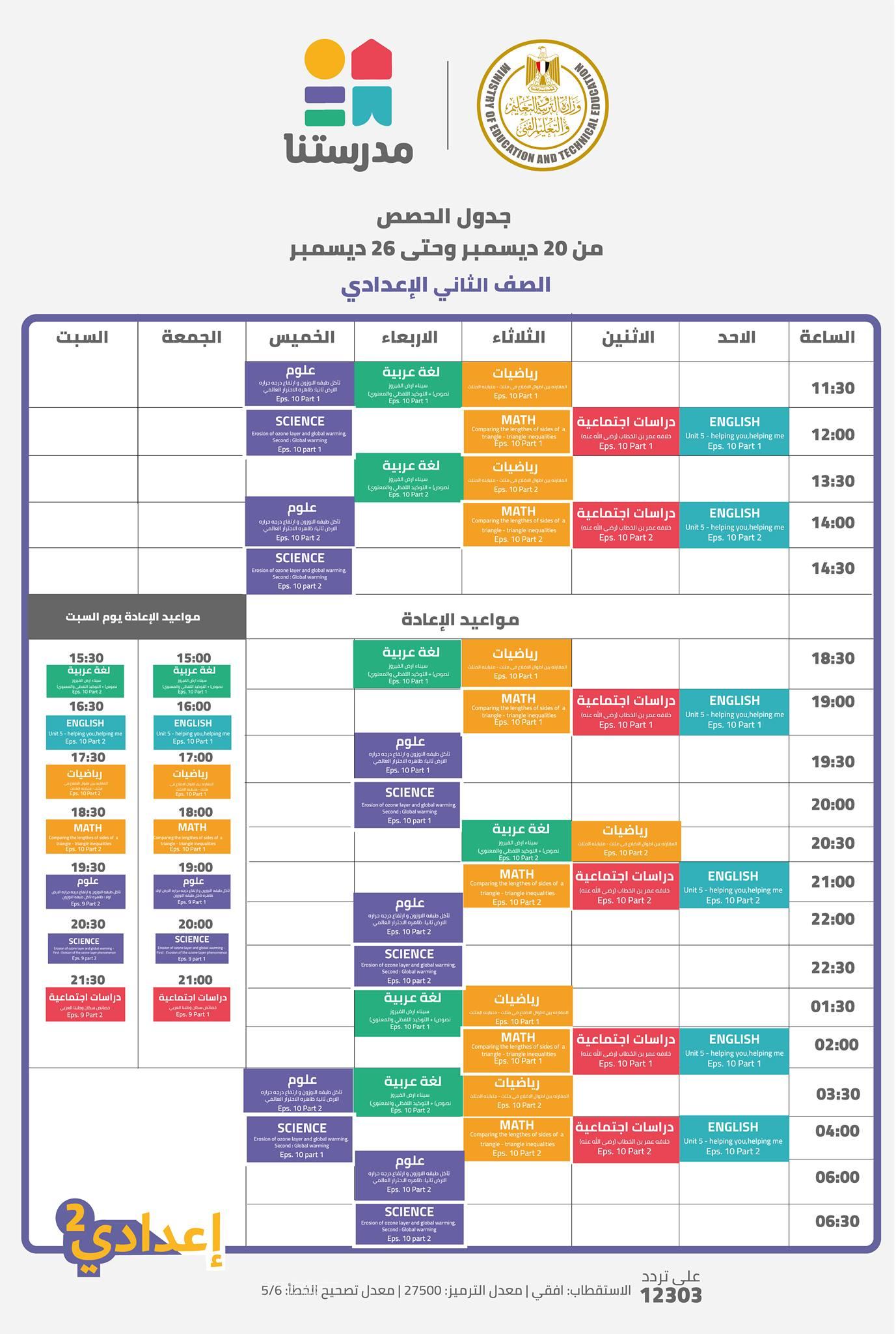 جدول مواعيد البرامج التعليمية للصف الثاني الإعدادي علي قناة مدرستنا