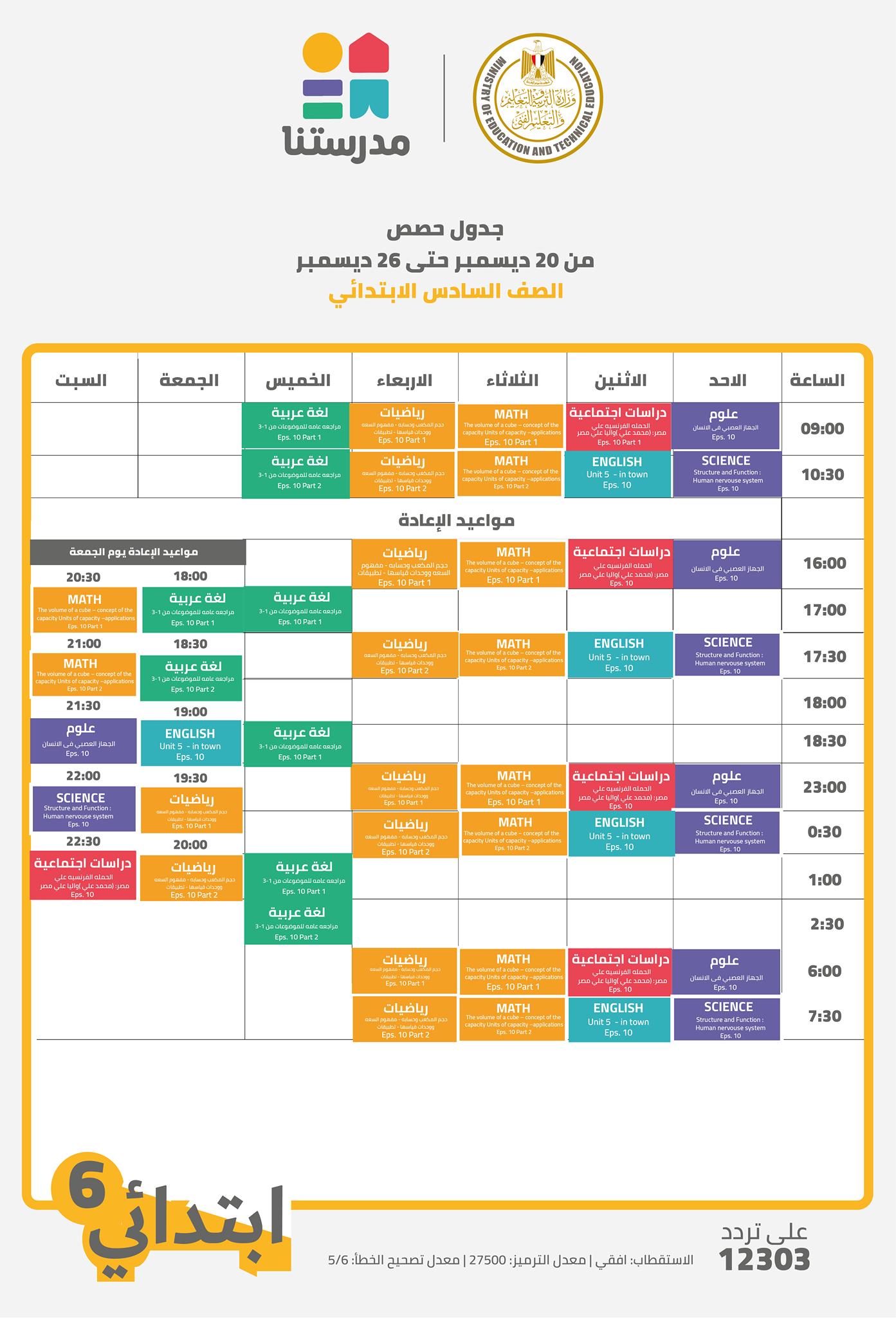 جدول مواعيد البرامج التعليمية علي قناة مدرستنا التعليمية من 20 إلي 26 ديسمبر 2020 3