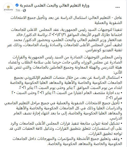 عاجل.. تعديل مواعيد إجازة نصف العام 2021 بتوجيهات من الرئيس عبد الفتاح السيسي 2