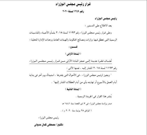 موعد الإجازات والعطلات الرسمية 2021 في مصر 2