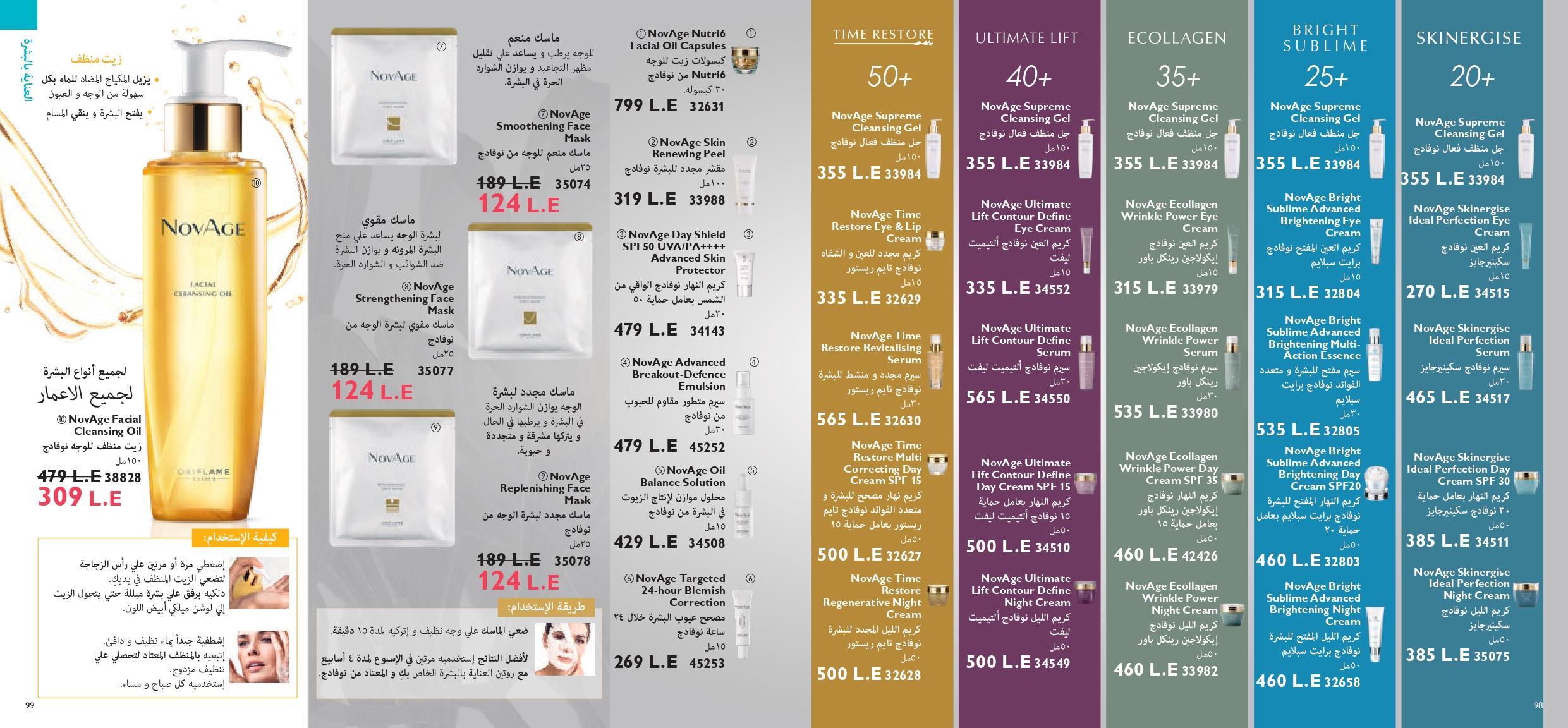 كتالوج اوريفليم أبريل 2021 أقوي عروض الصيف الرائعة أحصل علي الكتالوج pdf 52