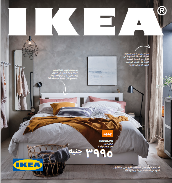 Ikea Egypt Catalog 2021 Pdf Learn About The Latest Furniture Designs And Prices 2021