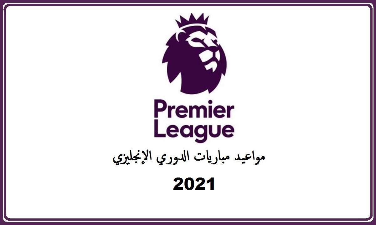 مواعيد مباريات الدوري الإنجليزي 2021 الأسبوع 38 ترتيب فرق الدوري الإنجليزي