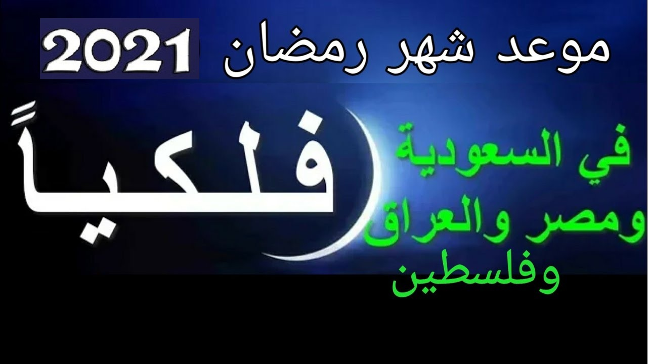 ميعاد شهر رمضان 2021 في جميع الدول العربيه اعرف موعد شهر رمضان 2021 فلكي ا Hd Youtube