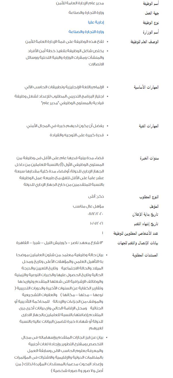 وظائف الحكومة المصرية لشهر يناير 2021 وظائف بوابة الحكومة المصرية 3