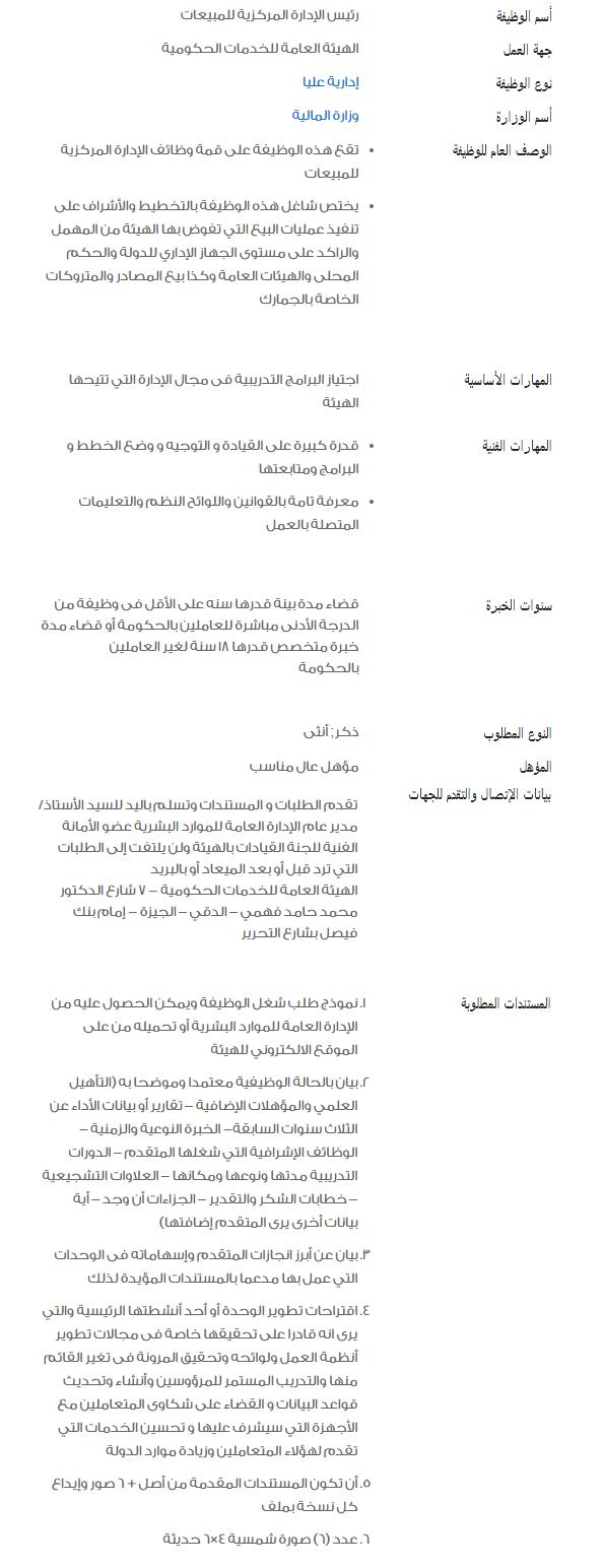 وظائف الحكومة المصرية لشهر يناير 2021 وظائف بوابة الحكومة المصرية 1