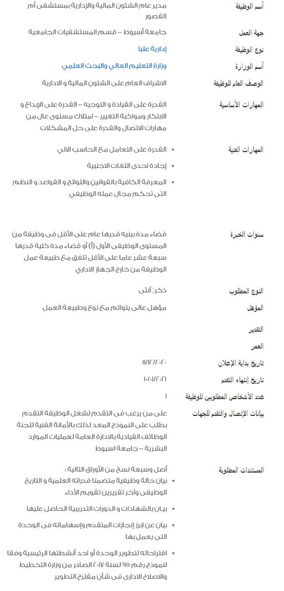 وظائف الحكومة المصرية لشهر يناير 2021 وظائف بوابة الحكومة المصرية 4