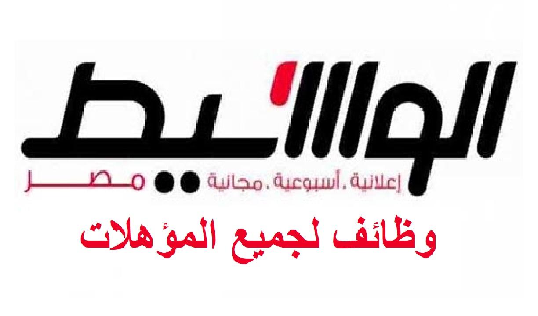 إعلانات وظائف جريدة الوسيط اليوم الاثنين 24/5/2021