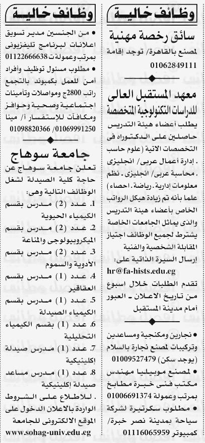 وظائف جريدة الاهرام الجمعة
