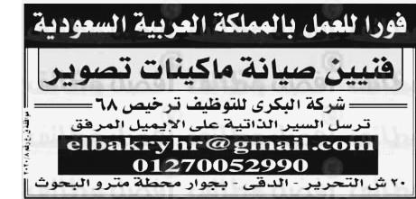 وظائف الأهرام الجمعة 1/1/2021.. جريدة الاهرام المصرية وظائف خالية 3