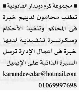وظائف الأهرام الجمعة 1/1/2021.. جريدة الاهرام المصرية وظائف خالية 5