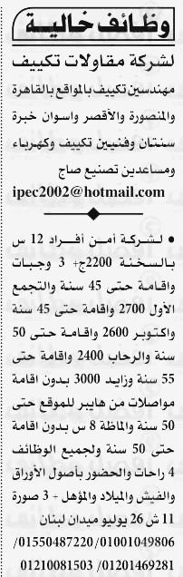 وظائف الأهرام الجمعة 1/1/2021.. جريدة الاهرام المصرية وظائف خالية 4