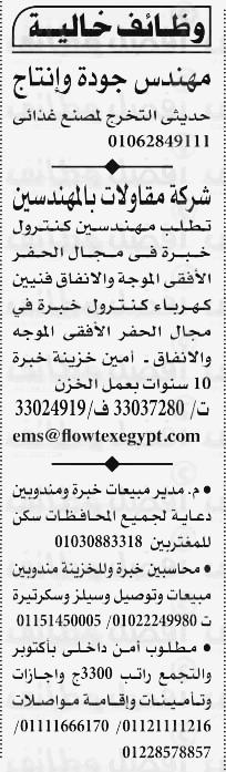 وظائف الأهرام الجمعة 1/1/2021.. جريدة الاهرام المصرية وظائف خالية 6