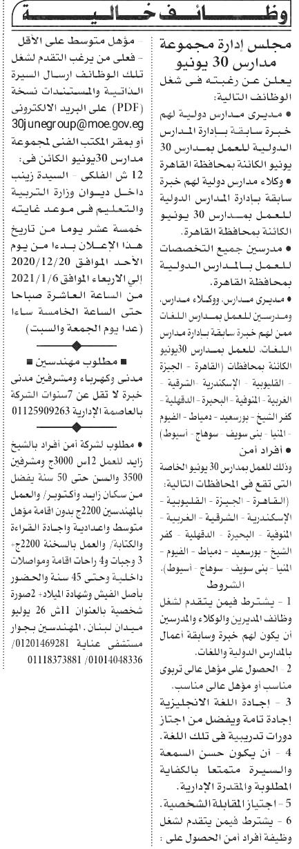 وظائف الأهرام الجمعة 18/12/2020.. جريدة الاهرام المصرية وظائف خالية 2