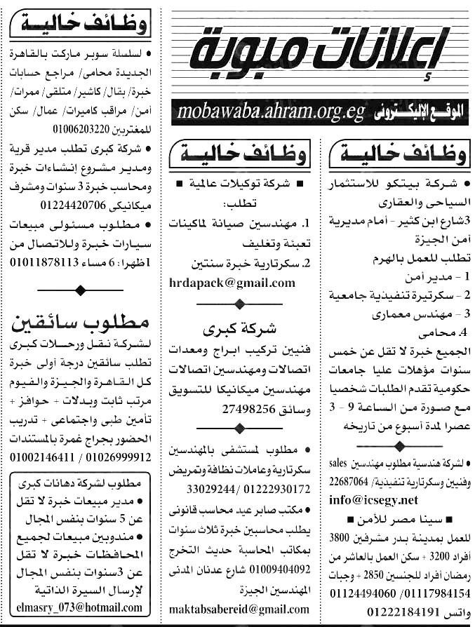 وظائف الأهرام الجمعة 18/12/2020.. جريدة الاهرام المصرية وظائف خالية 3