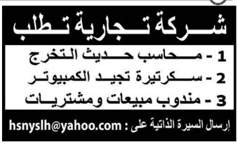 وظائف جريدة الوسيط اليوم الجمعة 11-12-2020