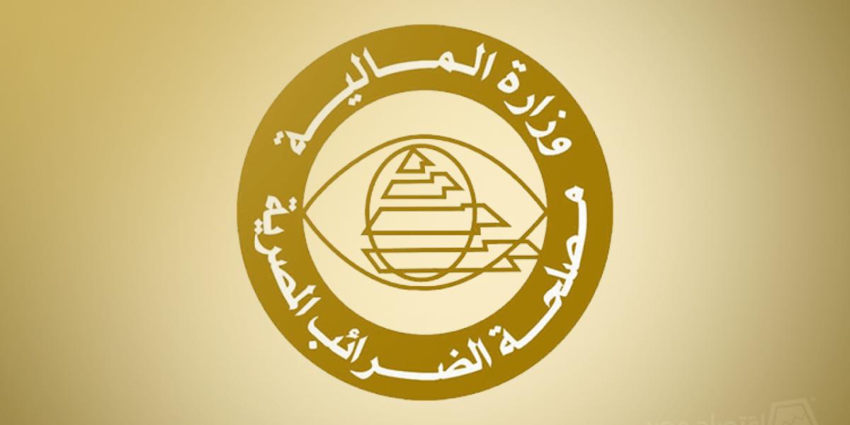وظائف مصلحة الضرائب المصرية والتقديم الإلكتروني الإعلان رقم 2 لعام 2020
