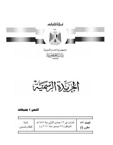 بالمستندات.. قرارات مجلس الوزراء الجديدة لمواجهة الموجة الثانية لكورونا 2