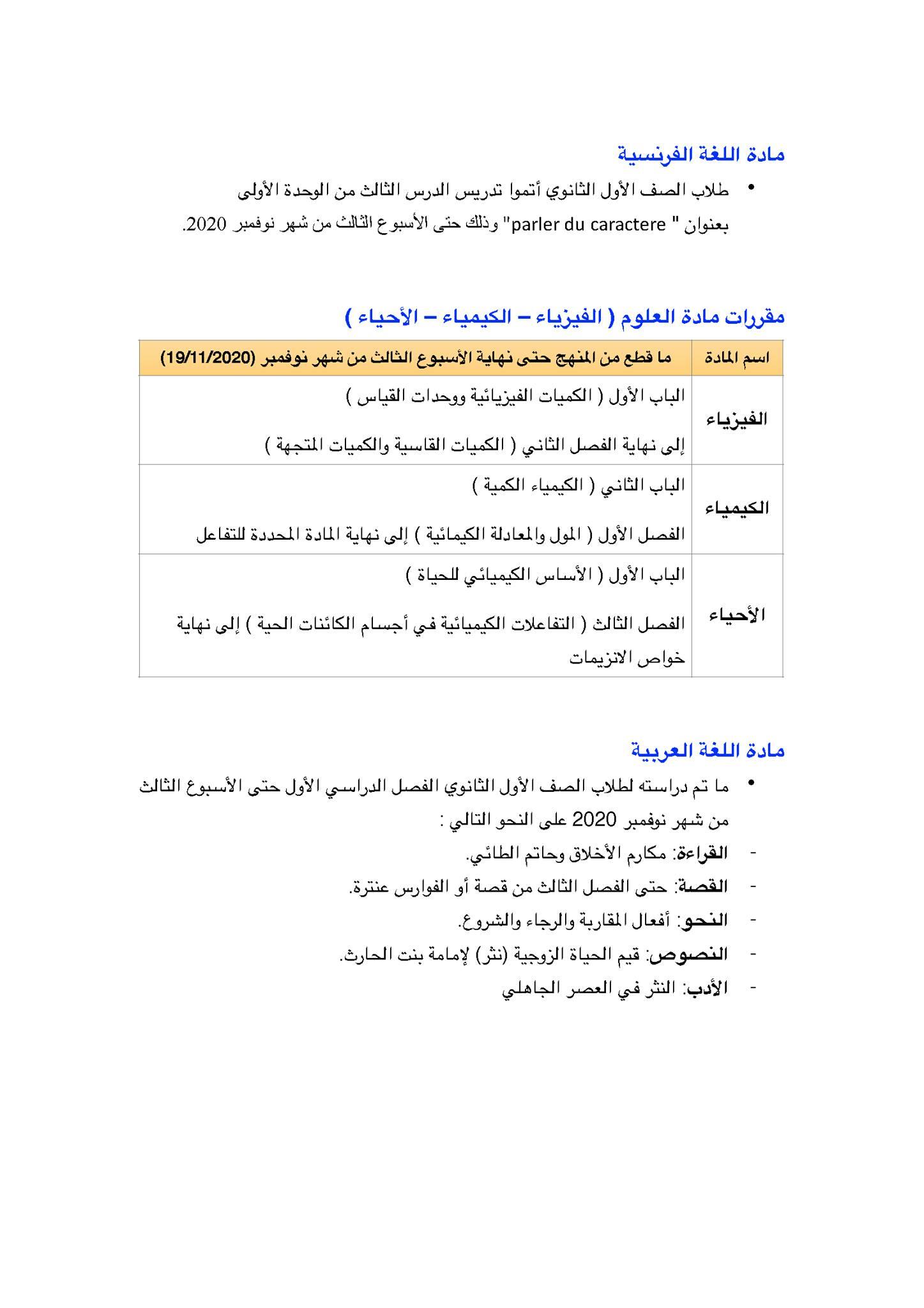 التعليم تعلن الأجزاء المقررة لطلاب الصف الأول الثانوي العام في الامتحان التدريبي 3