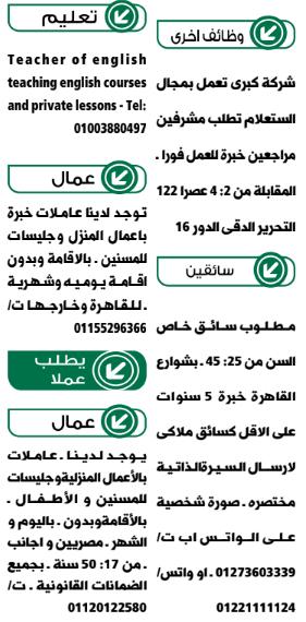 وظائف جريدة الوسيط اليوم الجمعة 25/12/2020