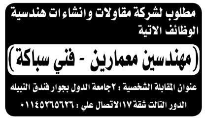 إعلانات وظائف جريدة الوسيط اليوم الجمعة 18/12/2020 1