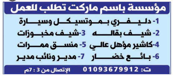 وظائف جريدة الوسيط اليوم الجمعة 4/12/2020 1