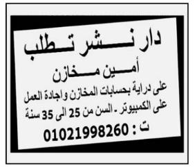 إعلانات وظائف جريدة الوسيط اليوم الجمعة 18/12/2020 2
