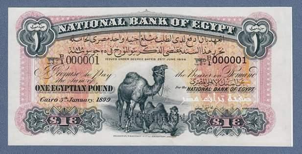 أحد محبي اقتناء العملات القديمة.. سعر الجنية المصري القديم أبو جملين يصل لـ 150 ألف جنيه والشلن الورق بـ45 ألف جنيه 3