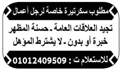 وظائف جريدة الوسيط اليوم الجمعة 4/12/2020 2