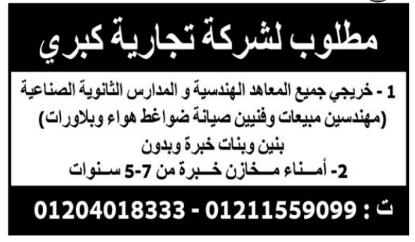 إعلانات وظائف جريدة الوسيط اليوم الجمعة 18/12/2020 3