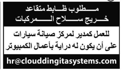 وظائف جريدة الوسيط اليوم الجمعة 4/12/2020 3